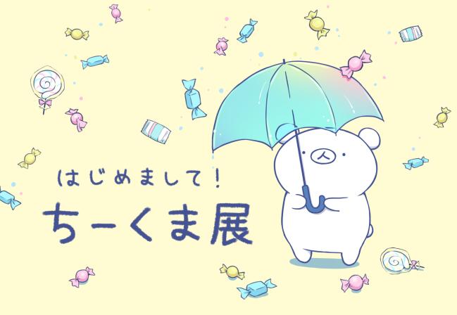 はじめまして!ちーくま展(8/20~26)