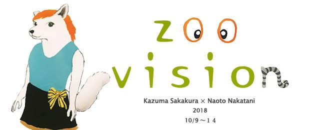 zoo vision (10/9~14)