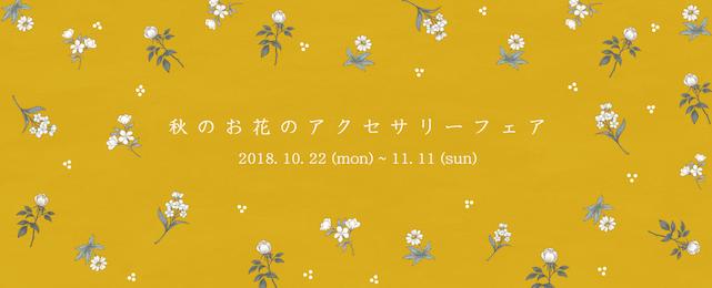 秋のお花のアクセサリーフェア(10/22~11/11)