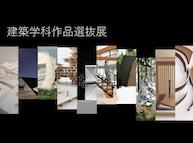 建築学科作品選抜展 2018年前期(10/17~21)