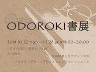 ODOROKI書展 (10/22~28)