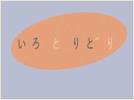 いろとりとり (11/26~12/2)