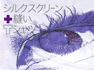 『シルクスクリーン+縫い Tシャツ』(10/30~11/4)