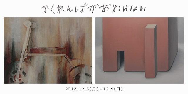 姉妹展『かくれんぼがおわらない』 (12/3~9)