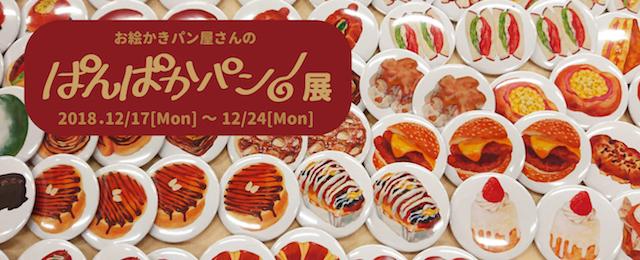 ぱんぱかパン!展(12/17~24)