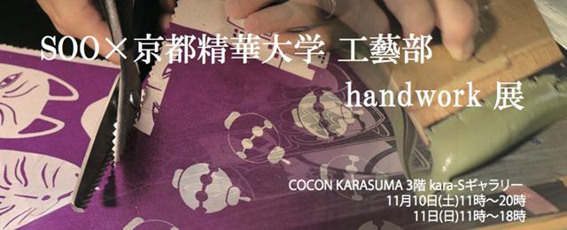 SOO×京都精華大学工藝部展「handwork」(11/10~11)