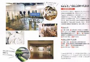 「京の冬の旅」にkara-Sが掲載されました。