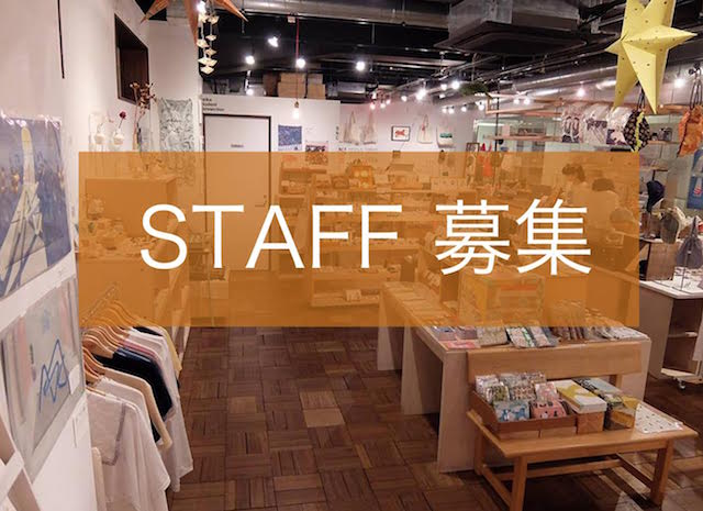 STAFF 募集!(運営補助スタッフ)