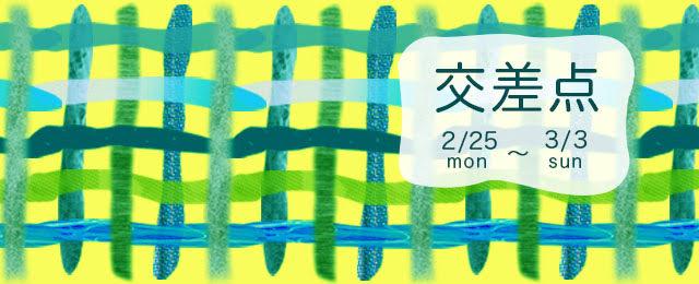 交差点(2/25~3/3)