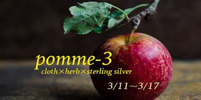 「pomme-3」cloth×herb×sterling silver(3/11~17)