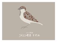 二人喫茶展「JAZZ喫茶 すずめ」(4/15~21)