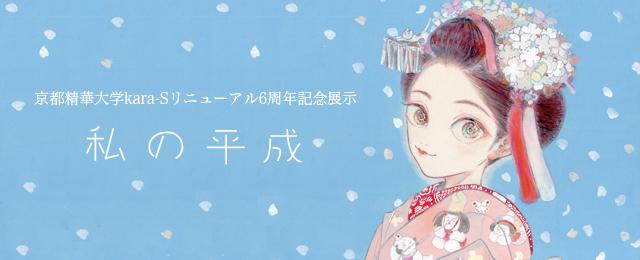 京都精華大学kara-Sリニューアル6周年記念展示『巻田はるか個展 私の平成』(4/23~5/6)
