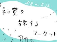 初夏の旅するマーケット(5/8~12)