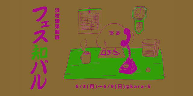 浜村満果 個展『フェス知バル』(6/3~9)