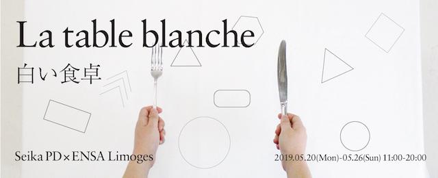 La table blanche -白い食卓  Seika PD × ENSA Limoges(5/20~26)