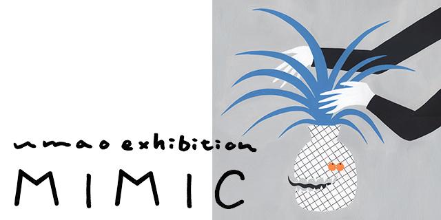 umao 個展 『 MIMIC 』(6/24~30)