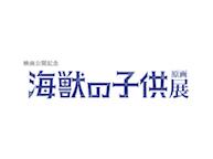 映画『海獣の子供』原画展(6/10〜16)