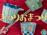 田井昭江 個展『まつりおまつり』(7/9~15)