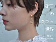 CHICCA fair『硝子の奏でる世界』(7/22~8/12)