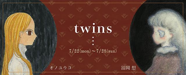 2人展「twins」(7/22~28)