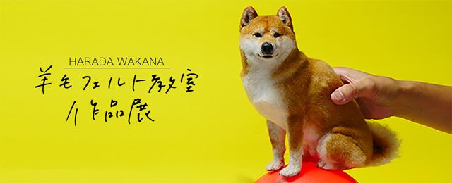HARADAWAKANA 羊毛フェルト教室作品展(9/6~8)