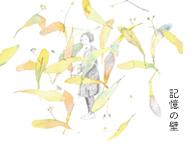 記憶の壁(10/29~11/9)