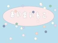 あいまいもこ(11/18~24)