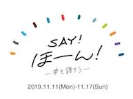 SAY!ほーん! ー本を語ろうー(11/11~17)