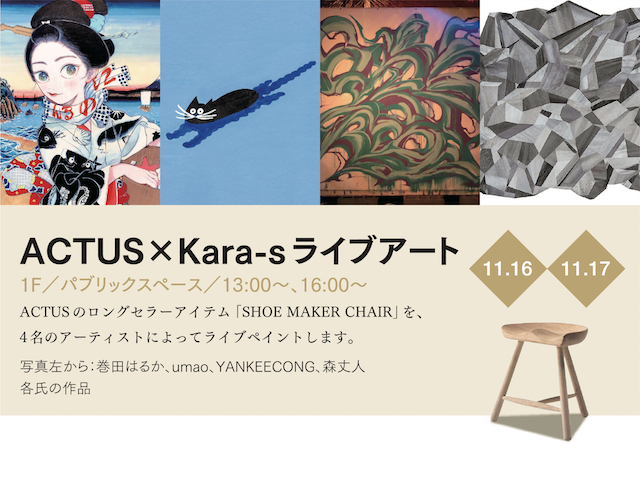 ACTUS×kara-S ライブアート(11/16,17)