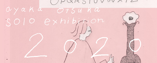 ayaka otsuka solo exhibition 2020(2/4~16)