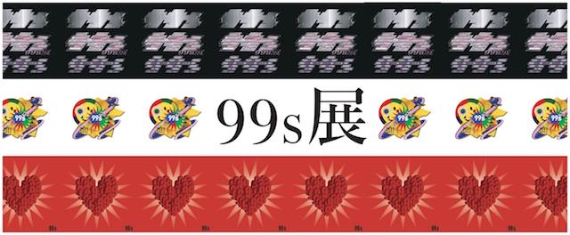 99s展(1/27~2/2)