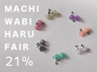 MACHI WABI HARU FAIR 21%(1/22~2/11)