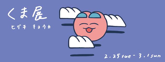 ヒグチ キョウカ 個展『くま展』(2/25~3/1)