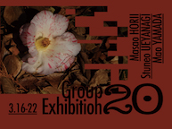 group20exhibition(3/16~22)