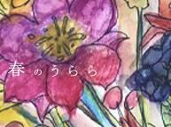 春のうららフェア(3/25~4/21)