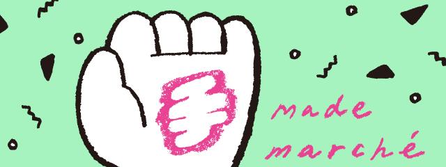 手 made marché(3/24~4/5)