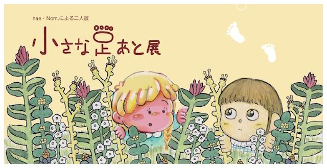 nae・Nom.による二人展『小さな足あと展』(11/9~15)