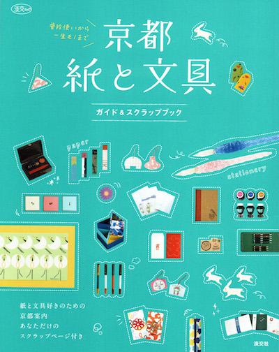 淡交ムック「京都 紙と文具 ガイド&スクラップブック」にkara-Sを掲載いただきました。