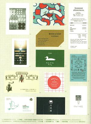 淡交ムック「京都 紙と文具」にkara-Sを掲載いただきました。