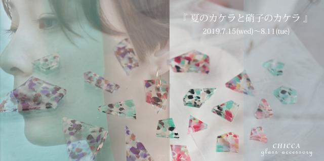 『夏のカケラと硝子のカケラ』(7/15~8/11)