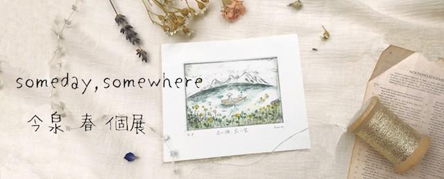 someday,somewhere(8/3~23)