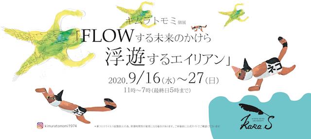 『FLOWする未来のかけら 浮遊するエイリアン』(9/16~27)