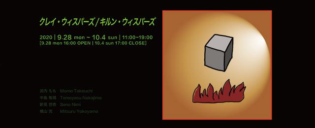 『クレイ・ウィスパーズ/キルン・ウィスパーズ』(9/28~10/4)