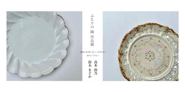 「ふたりの 陶 作品展」(4/27~5/9)