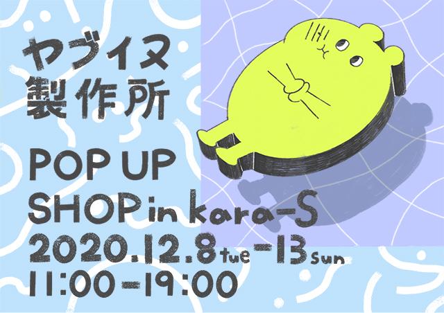ヤブイヌ製作所 POP UP SHOP in kara-S(12/8~13)
