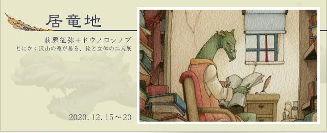 居竜地(12/15~20)