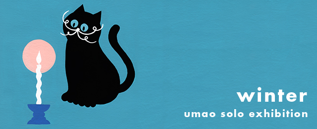 umao solo exhibition 『 winter 』(12/22~1/6)