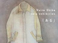 Naito Shiho solo exhibition「ある」(1/19~27)