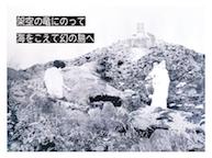 松元 悠 個展『架空の竜にのって海をこえて幻の島へ』(1/31~2/7)
