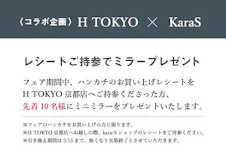 H TOKYO 〜春のハンカチフェア〜(2/10~3/2)
